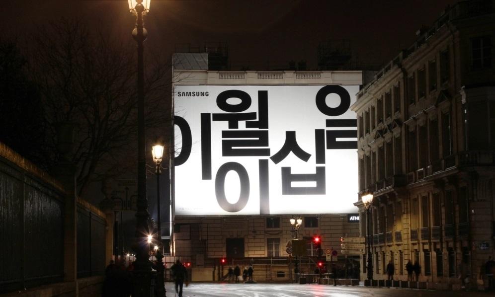 Pubblicità Samsung Parigi