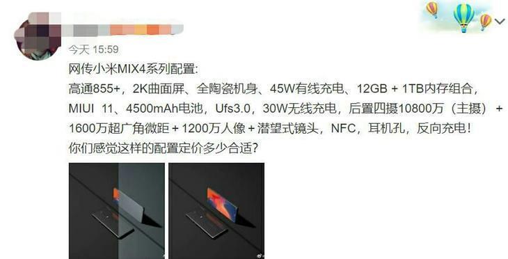 Xiaomi Mi Mix 4 con fotocamera da 108 megapixel